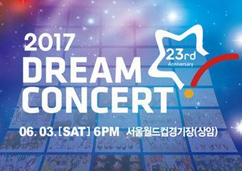 ドリームコンサート2017