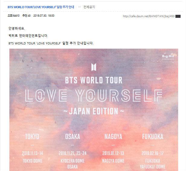 防弾少年団 Bts 世界ツアー Love Yourself 日本公演発表 東京