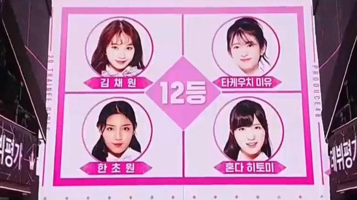 Produce48最終回] 11位→14位のリアルタイム順位発表 - キム ...