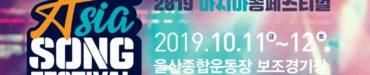 """""""2019アジア・ソング・フェスティバル""""出演者 - ITZY, ソンミ, ジェファン, Stray Kids, AB6IX..."""